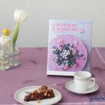 Buch-Tipp: Kokoscreme & Mandelmilch von Henrietta Inman + Gewinnspiel